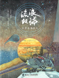 流浪地球 电影改编绘本 9787544863391 | Singapore Chinese Books | Maha Yu Yi Pte Ltd