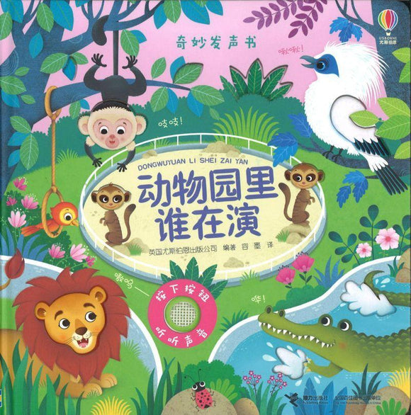 9787544863742 动物园里谁在演 Zoo Sound | Singapore Chinese Books