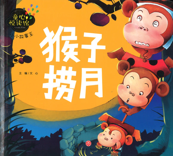 猴子捞月 (拼音)  9787545546033 | Singapore Chinese Books | Maha Yu Yi Pte Ltd