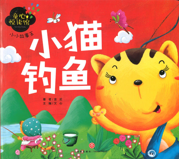 小猫钓鱼 (拼音)  9787545546040 | Singapore Chinese Books | Maha Yu Yi Pte Ltd