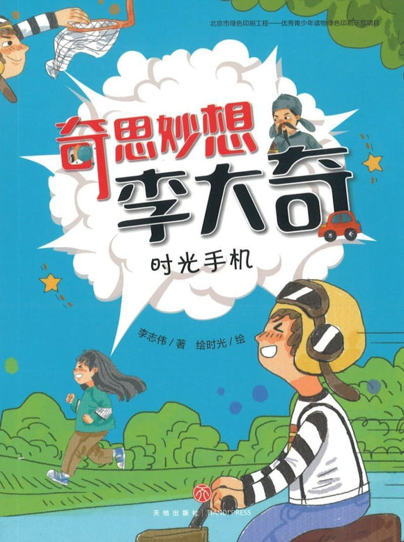 9787545549225 时光手机 | Singapore Chinese Books