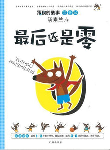 9787546214672 最后还是零(注音版) | Singapore Chinese Books