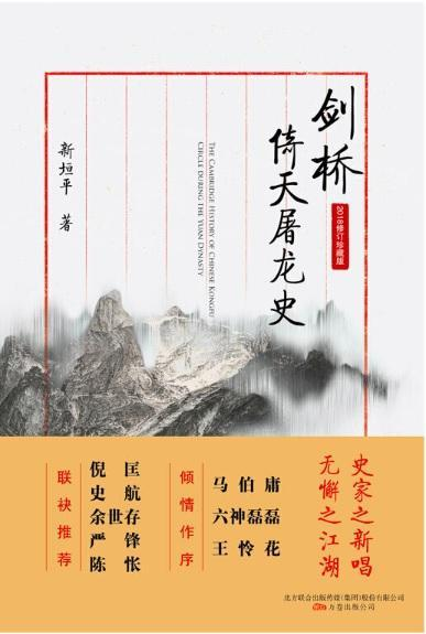 9787547049051 剑桥倚天屠龙史 The Cambridge History Of Chinese Kongfu Circle During The Yuan Dynasty | Singapore Chinese Books