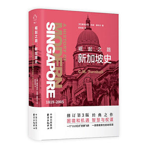 9787547316108 崛起之路:新加坡史| Singapore Chinese Books | Maha Yu Yi Pte Ltd