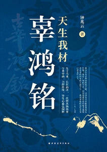9787547609194 天生我材辜鸿铭 | Singapore Chinese Books