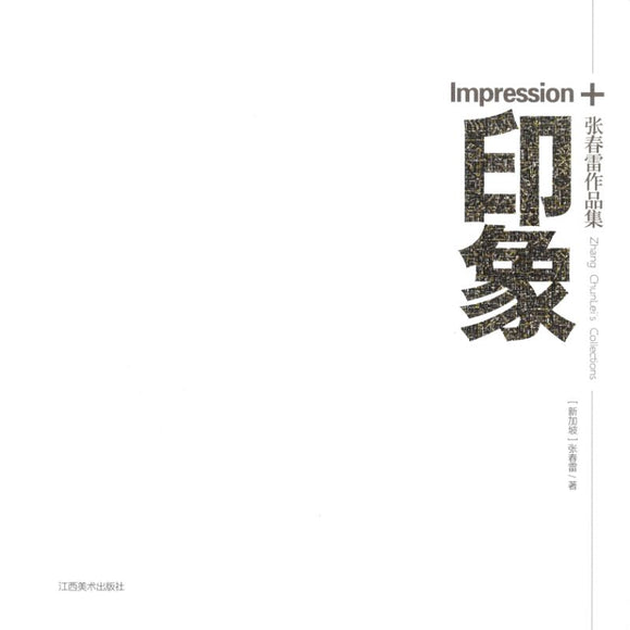 9787548074625 张春雷作品集:印象 Impression | Singapore Chinese Books | Maha Yu Yi Pte Ltd