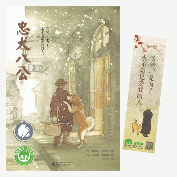 9787549589111 忠犬八公 Hachiko The Dog who Waited | Singapore Chinese Books