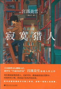 9787550031753 寂寞猎人 | Singapore Chinese Books