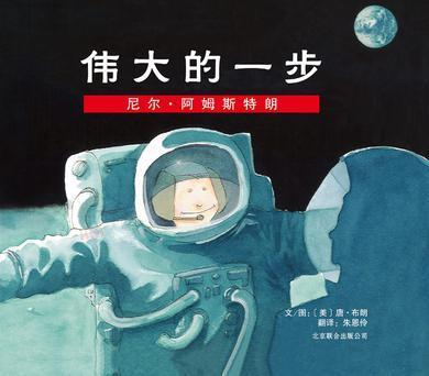 9787550203464 伟大的一步 - 尼尔。阿姆斯特朗 One Giant Leap: The Story of Neil Armstrong | Singapore Chinese Books