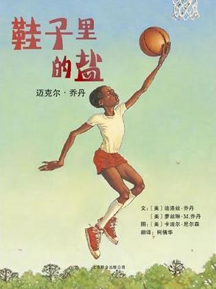 9787550205390 鞋子里的盐 - 迈克儿.乔丹 Salt in His Shoes: Michael Jordan in Pursuit of a Dream | Singapore Chinese Books