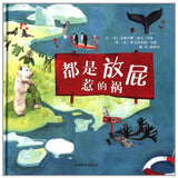 9787550209633 都是放屁惹的祸 | Singapore Chinese Books