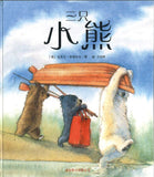 9787550211711 三只小熊 The Three Bears | Singapore Chinese Books