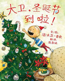 9787550243156 大卫,圣诞节到啦!It's Christmas,David! | Singapore Chinese Books
