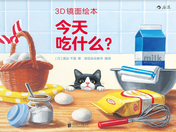 今天吃什么(3D镜面绘本) It's Snack Time-Mirror Reflection Makes a Story 9787550279483 | Singapore Chinese Books | Maha Yu Yi Pte Ltd