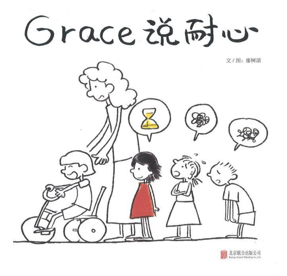 9787550289314 Grace说耐心 | Singapore Chinese Books