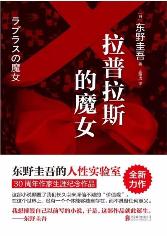 9787550293151 拉普拉斯的魔女 | Singapore Chinese Books