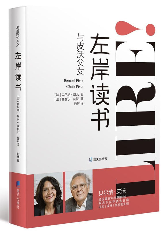 9787550726208 与皮沃父女左岸读书 Lire ! | Singapore Chinese Books