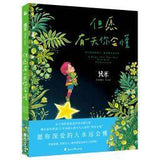 9787551149303 但愿有一天你会懂 I Hope that One Day You Will Understand(精装) | Singapore Chinese Books
