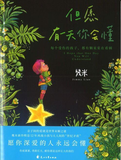 9787551149310 但愿有一天你会懂 I Hope that One Day You Will Understand(平装) | Singapore Chinese Books