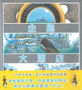 9787552608298 企鹅大酒店 Come back soon | Singapore Chinese Books