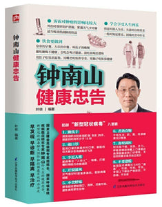 9787553762326 钟南山健康忠告 | Singapore Chinese Books