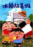 9787554513781 冰箱放暑假 | Singapore Chinese Books