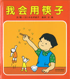 我会用筷子  9787554556931 | Singapore Chinese Books | Maha Yu Yi Pte Ltd