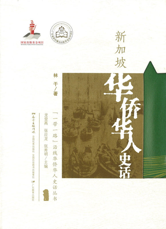 """一带一路""沿线华侨华人史话丛书·新加坡华侨华人史话 History of Overseas Chinese in Singapore 9787554826355 