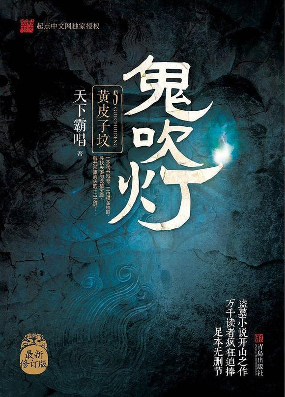 9787555227106 鬼吹灯 5:黄皮子坟 | Singapore Chinese Books