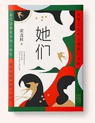 9787555909538 她们 | Singapore Chinese Books