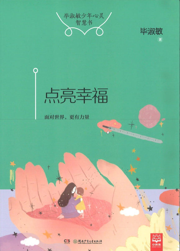 9787556227198 点亮幸福 | Singapore Chinese Books