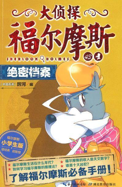 9787556432516 绝密档案 | Singapore Chinese Books