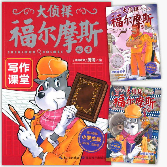 大侦探福尔摩斯(全3册)  9787556436118SET | Singapore Chinese Books | Maha Yu Yi Pte Ltd