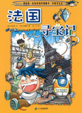 法国寻宝记 Treasure hunting in France 9787556836482 | Singapore Chinese Books | Maha Yu Yi Pte Ltd