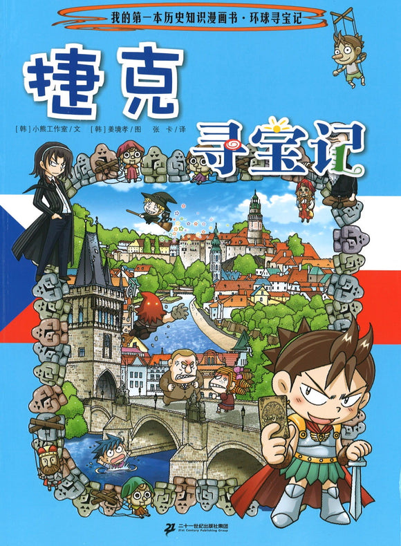 捷克寻宝记 Treasure hunting in Czech Republic 9787556841301 | Singapore Chinese Books | Maha Yu Yi Pte Ltd