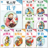 名人传中国篇-全9册(拼音)  9787557525910| Singapore Chinese Books | Maha Yu Yi Pte Ltd