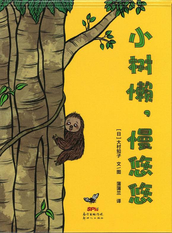 小树懒,慢悠悠  9787558300844 | Singapore Chinese Books | Maha Yu Yi Pte Ltd