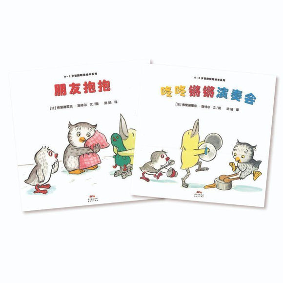 9787558321214 《咚咚锵锵演奏会》《朋友抱抱》 | Singapore Chinese Books