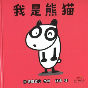 9787558322532 我是熊猫 | Singapore Chinese Books