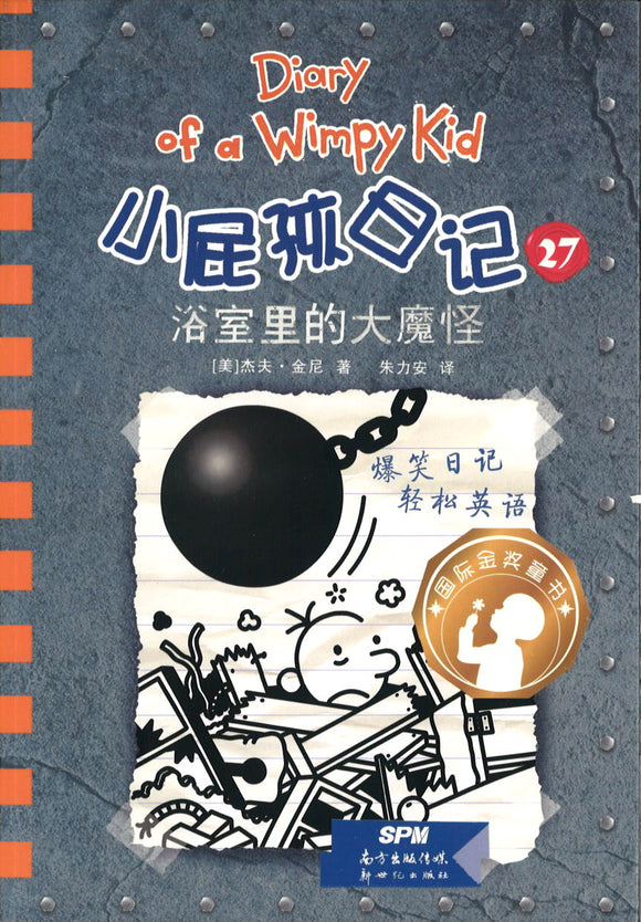 小屁孩日记 27 浴室里的大魔怪 Diary of a Wimpy Kid #14-Wrecking Ball.1 9787558324246 | Singapore Chinese Books | Maha Yu Yi Pte Ltd