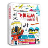 飞机运转的秘密 9787558410796 | Singapore Chinese Books | Maha Yu Yi Pte Ltd