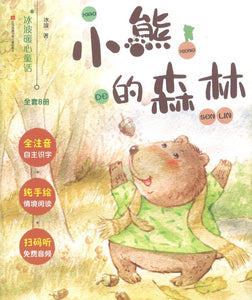 小熊的森林(拼音)  9787558413254 | Singapore Chinese Books | Maha Yu Yi Pte Ltd
