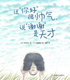 "说""你好""很帅气,说""谢谢""是天才  9787558418877 