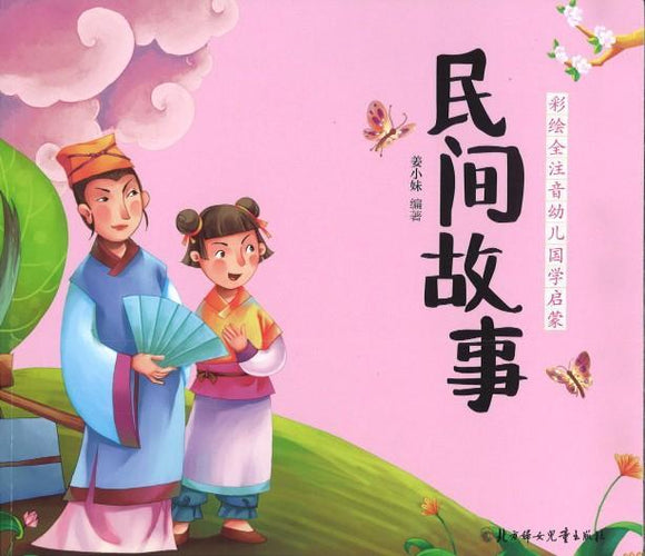 9787558522307 民间故事 (拼音) | Singapore Chinese Books