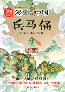 漫画中国.兵马俑  9787558523298 | Singapore Chinese Books | Maha Yu Yi Pte Ltd