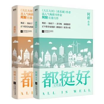 9787559426222set 都挺好 (全2册)All is well | Singapore Chinese Books