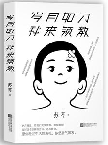 9787559438478 岁月如刀 我来领教 Against the Cruel Life | Singapore Chinese Books