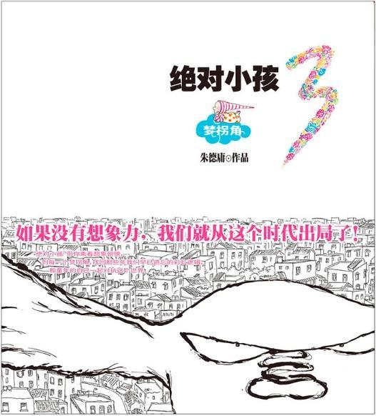 9787559618252 绝对小孩-3:梦拐角 | Singapore Chinese Books