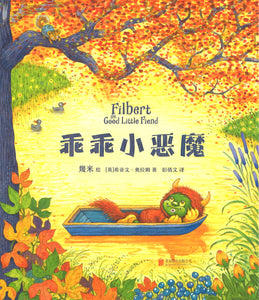 乖乖小恶魔 Filbert the Good Little Friend 9787559619143 | Singapore Chinese Books | Maha Yu Yi Pte Ltd