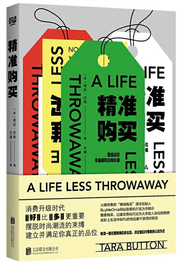 9787559625847 精准购买 A Life Less Throwaway: The Lost Art of Buying for Life | Singapore Chinese Books